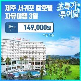 [웹투어] 제주 서귀포칼(KAL)호텔 자유3일 149,000원 (3인기준)
