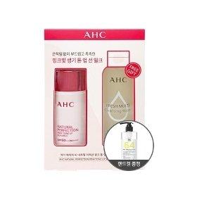 AHC 내추럴 퍼펙션 핑크톤업 선밀크 스페셜세트 40ml + 핸드겔300ml