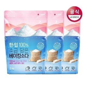 한입 100 소금담은 베이킹소다 2kg x4개+사은품증정