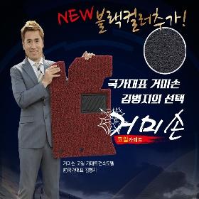 김병지의 거미손 코일 카매트 FULL 확장형