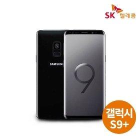 [상담예약] SK텔레콤 갤럭시 S9+