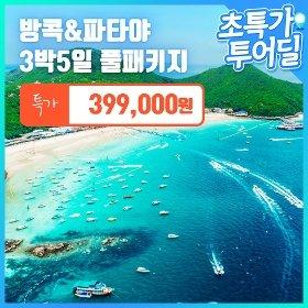 [웹투어] 방콕/파타야 특전 투어 5일 399,000원_이스타항공 (2인기준)