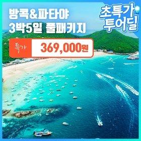 [웹투어] 방콕/파타야 특전 투어 5일 369,000원_이스타항공 (2인기준)