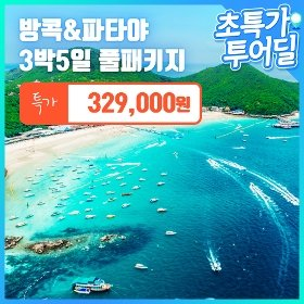 [웹투어] 방콕/파타야 특전 투어 5일 329,000원_이스타항공 (2인기준)
