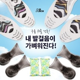 [대형] 에어아치 기능성 신발깔창 세트-대형(LS389_30)