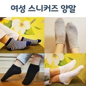 [무료배송]스니커즈 양말10족(4종 중 택1)