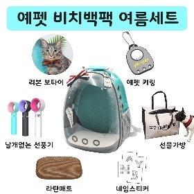 [예펫코리아] 비치백팩 여름세트 투명 가방