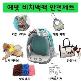[예펫코리아] 비치백팩 안전세트 투명 가방