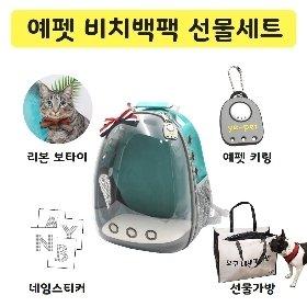 [예펫코리아] 비치백팩 선물세트 투명 가방