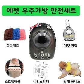 [예펫코리아] 우주가방 안전세트