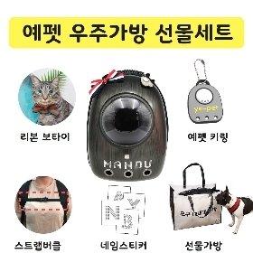 [예펫코리아] 우주가방 선물세트
