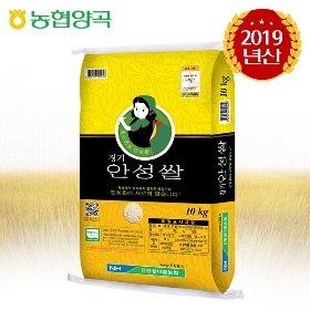 [19년햅쌀/특등급][안성마춤농협] 경기 안성쌀 10kg (무료배송)