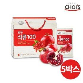 [모바일쿠폰10%즉시할인]광동 석류100 5BOX 105포구성