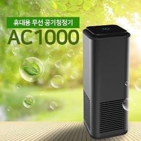 [스미다] 엔플 휴대용 무선 공기 청정기AC1000