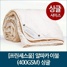 [프린세스울] 알파카 이불 (400GSM) 싱글