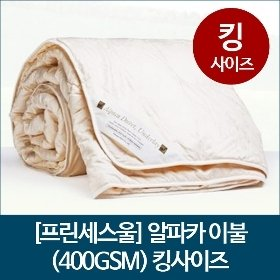 [프린세스울] 알파카 이불 (400GSM) 킹