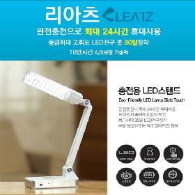(2개)리아츠 충전식 LED 스탠드 램프