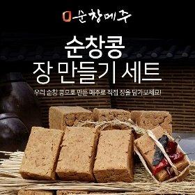 [100% 국내산 재료] 순창메주 장만들기 풀세트