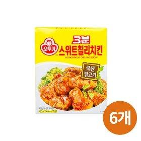 [오뚜기] 3분 스위트 칠리 치킨 (150g) x 6
