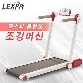 [2019년 신상품] 렉스파 조깅머신