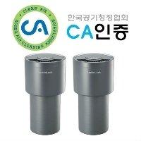 [W쇼핑 기획가] 락앤락 미니 공기청정기 더블세트 (UV살균 + H13등급 헤파필터)