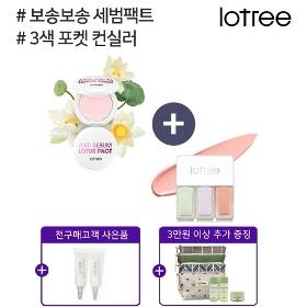로트리 안티 세범 연꽃팩트+컨실러 세트
