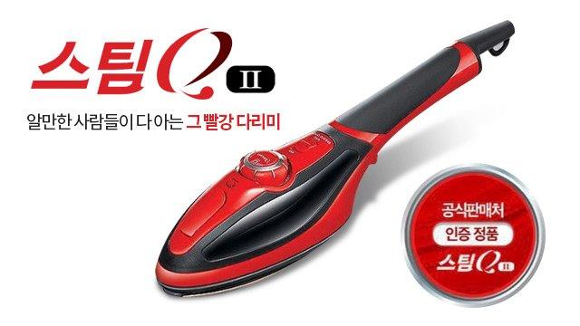 [무료체험 5일]스팀큐2 더블액션 스팀 다리미