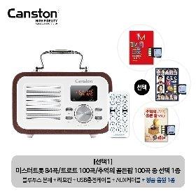 캔스톤 블루투스 라디오 스피커+SD카드 음반(미스터트롯/트로트/골든팝)
