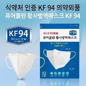 [무료체험 5매] 휴스톰 퓨어클린 KF94 황사방역마스크 대형 105매