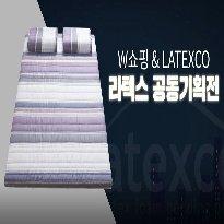 [퀸+슬리핑매트] 벨기에 LATEXCO 라텍스 토퍼매트리스
