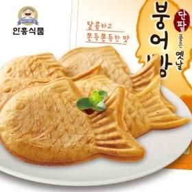 [안흥식품] 단팥 품은 옛날 붕어빵 500g (10개입 x 1봉)