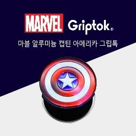 마블 히어로 그립톡 캡틴아메리카