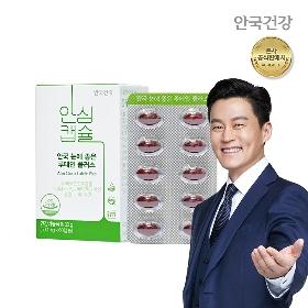 [안국건강]PTP 눈에좋은 안국루테인플러스 60캡슐 1박스(2개월분)