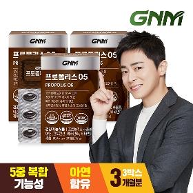 GNM자연의품격 프로폴리스 05 3박스 (총 3개월분)
