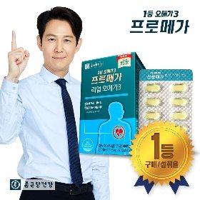 [종근당건강 본사] 프로메가 리얼오메가3 1박스(2개월분)