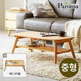[900중형] 파로마가구 접이식 원목 테이블세트 (사은품: 베드트레이)