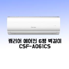 캐리어 에어컨 CSF-A061CS 6평 벽걸이