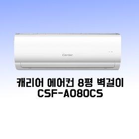 캐리어 에어컨 CSF-A080CS 8평 벽걸이