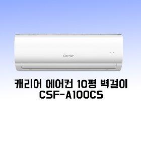 캐리어 에어컨 CSF-A100CS 10평 벽걸이