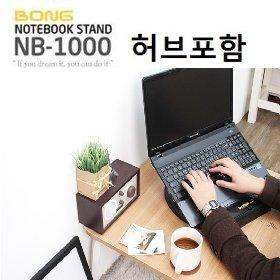 노트북 거치대 모니터 받침대 NB-1000 USB (허브 포함)
