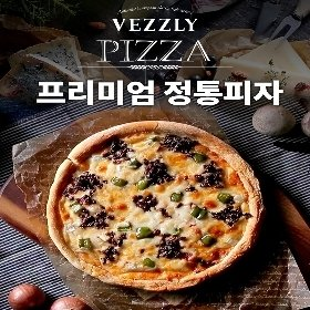 베즐리 피자 4판 (소불고기, 베리베리, 고르곤졸라, 핫치킨)