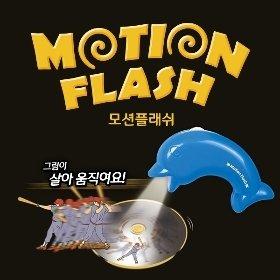 [매직 사이언스] 최현우의 모션플래쉬