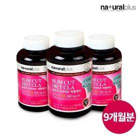슬림컷 다이어트 CLA 3병 (9개월분)