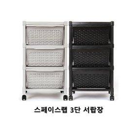 스페이스랙 3단 서랍장