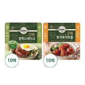 ★W특가★ [CJ제일제당] 고메함박 10팩, 미트볼 10팩 (총 20팩)