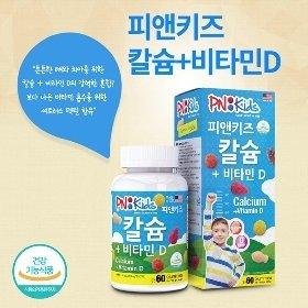 피앤키즈 칼슘+비타민D