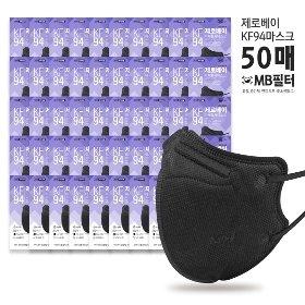 제로베이 KF94 블랙 마스크 50매