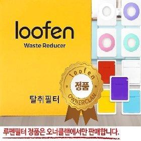 루펜 음식물 처리기 교체용 필터 1세트