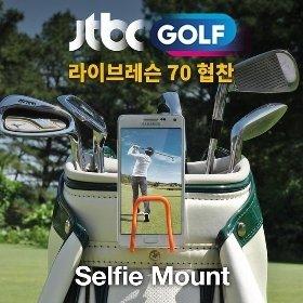 셀피마운트 골프백 스마트폰 거치대 (골프 스윙 촬영)